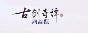 《古剑奇谭OL》11月12日研发测试规则