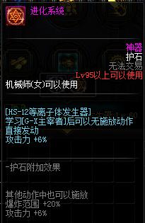 《DNF》女机械护石符文介绍
