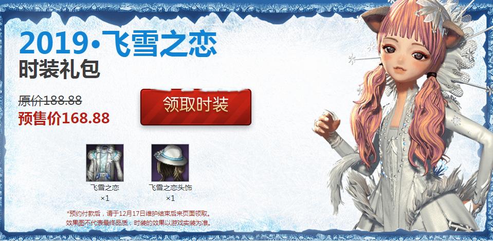 《剑灵》飞雪之恋套装外观介绍