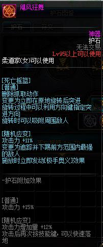 《DNF》女柔道护石符文介绍