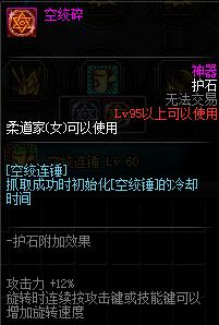 《DNF》男柔道护石符文推荐