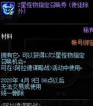 《DNF》2星怪物指定召唤券用法介绍