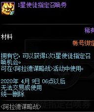 《DNF》1星使徒指定召唤券用法介绍