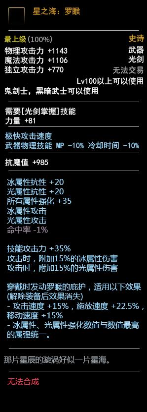 《DNF》100黑暗武士武器介绍