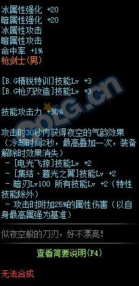 《DNF》100级史诗长刀夜天刀介绍