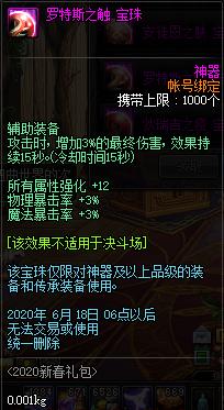 《DNF》使徒珍奇宝珠自选礼盒介绍