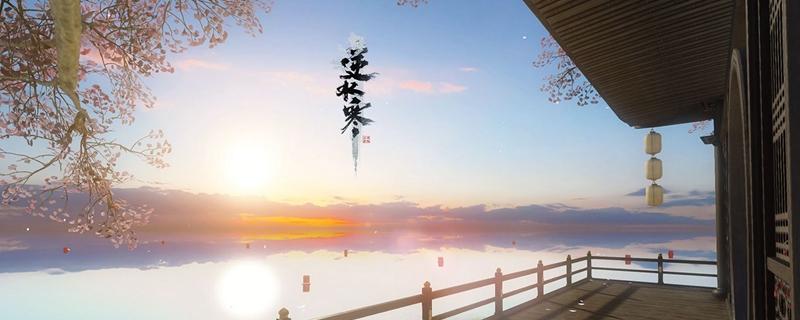 《逆水寒》2020年1月9日江湖大事件更新一览