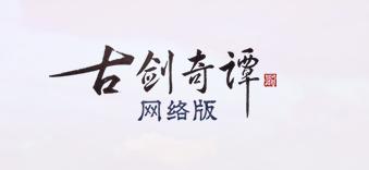 《古剑奇谭OL》1月9日版本更新内容汇总