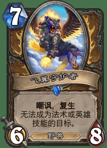 《炉石传说》迦拉克隆的觉醒新卡飞翼守护者介绍