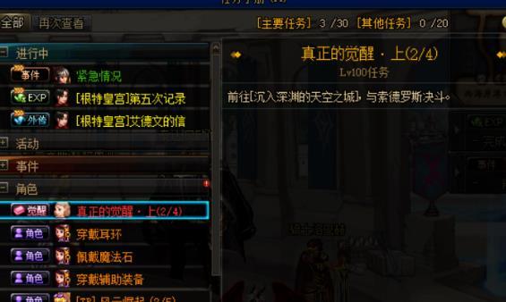 《DNF》剑豪三觉任务介绍