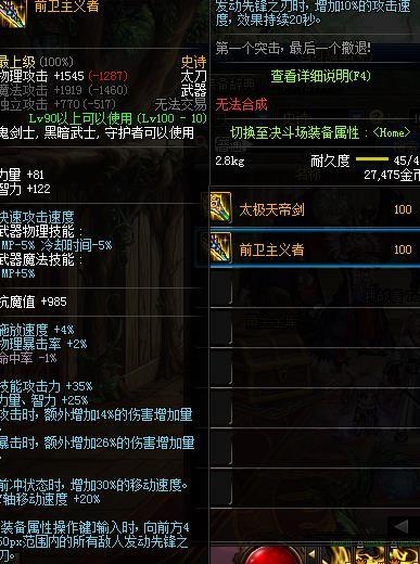 《DNF》100剑影用什么武器