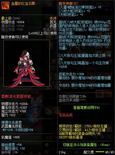 《DNF》100忍者武器选择