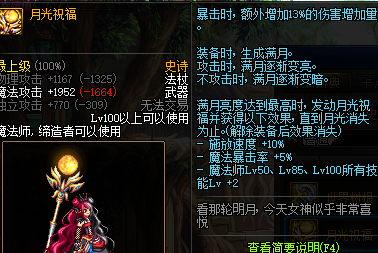 《DNF》100召唤师武器选择