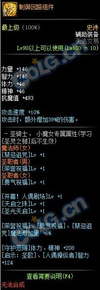 《DNF》剑影100装备升级顺序
