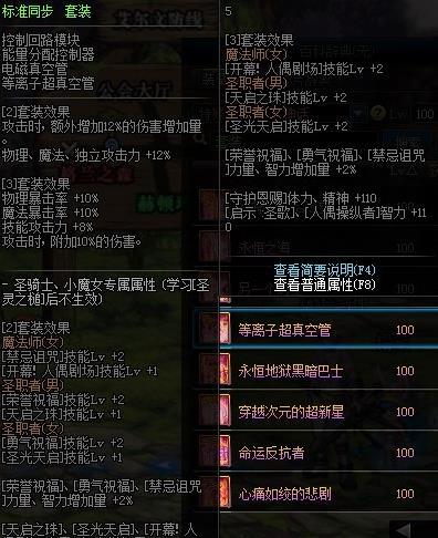 《DNF》剑魔100装备升级顺序
