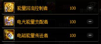 《DNF》男街霸100装备升级顺序
