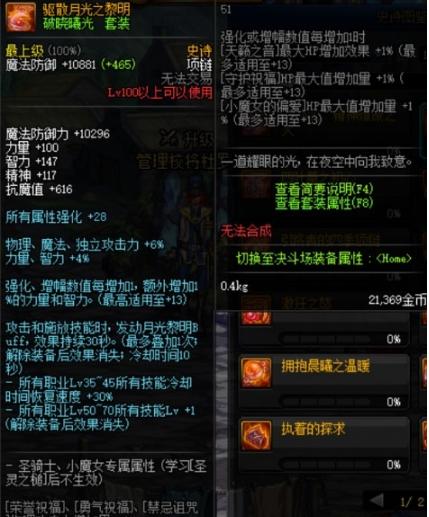 《DNF》100蓝拳首饰推荐