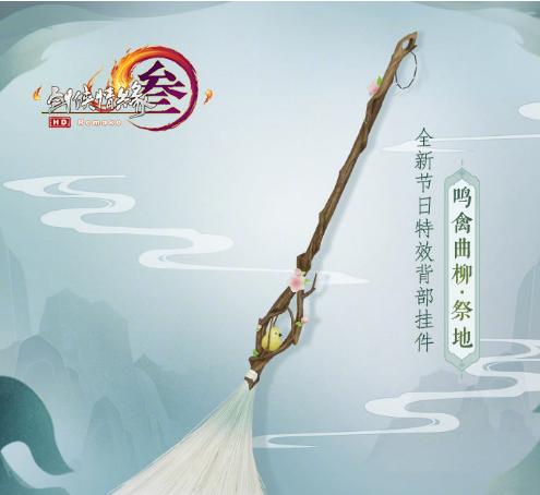 《剑网3》清明节日背挂鸣禽曲柳祭地介绍