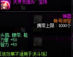 《DNF》100剑魂附魔推荐