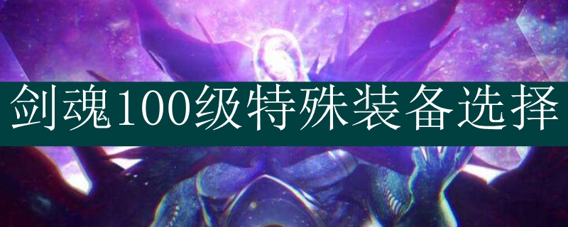 剑魂100级特殊装备选择