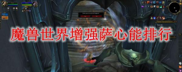 魔兽世界增强萨心能排行_wow9.0最强萨最强心能推荐