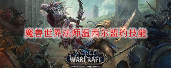 魔兽世界法师温西尔盟约技能_wow9.0法师温西尔盟约技能效果汇总