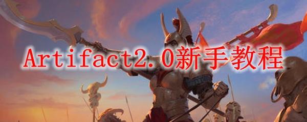 Artifact2.0新手教程