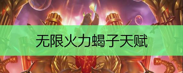 无限火力蝎子天赋