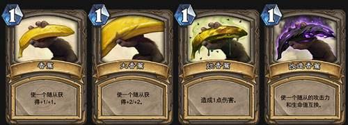 《炉石传说》乱斗模式撕牌大战玩法攻略简介