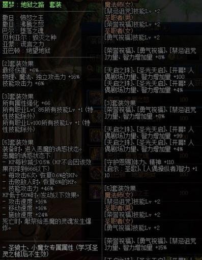 《DNF》100级女柔道毕业武器推荐