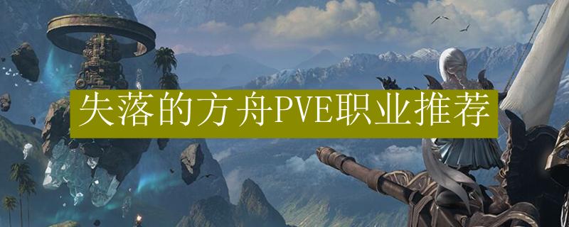 失落的方舟PVE职业推荐