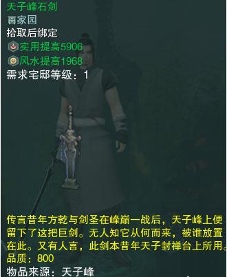 剑三天子峰boss故事图片