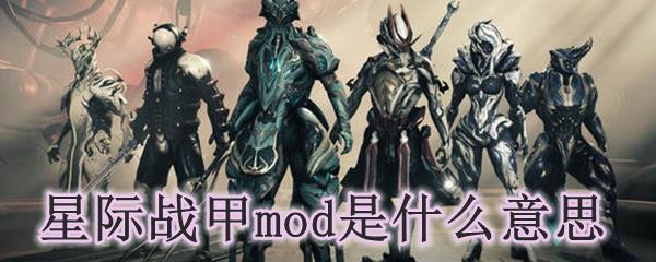 星际战甲mod是什么意思