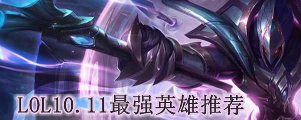 LOL10.11最强英雄推荐