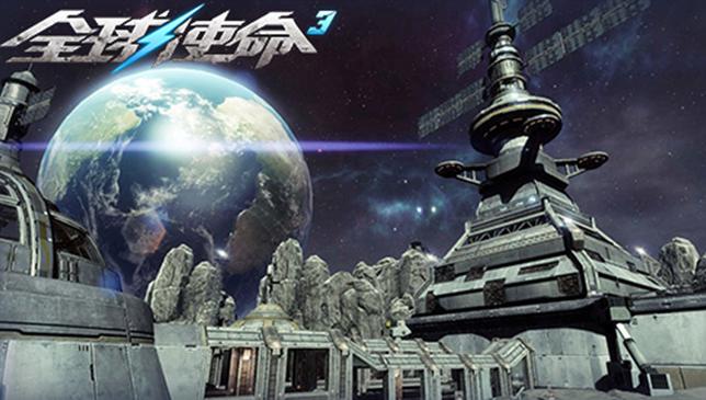 《全球使命3》踏上星海征途大战六号实验体