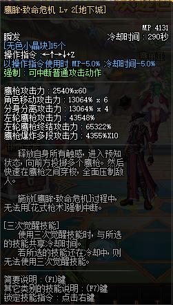 DNF男漫游三觉技能