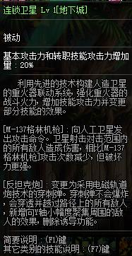 DNF男大枪三觉技能