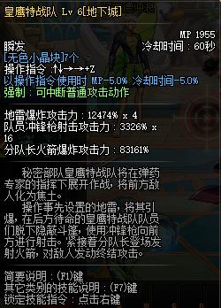DNF重霄弹药专家技能介绍