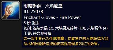 魔兽世界附魔手套火焰能量材料_wow怀旧服附魔手套火焰能量图纸材料汇总