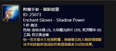 魔兽世界附魔手套暗影能量材料_wow怀旧服附魔手套暗影能量图纸材料汇总