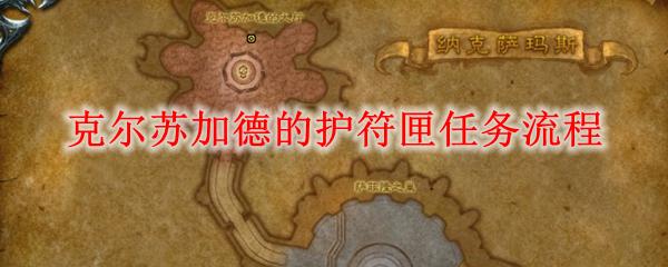 魔兽世界克尔苏加德的护符匣任务流程_wow怀旧服克尔苏加德的护符匣任务怎么做