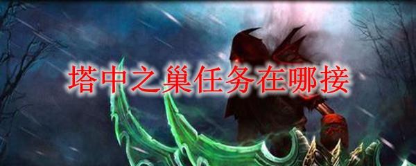 魔兽世界塔中之巢任务在哪接_wow怀旧服塔中之巢任务怎么接