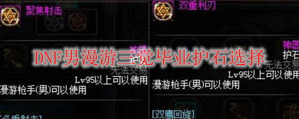 DNF男漫游三觉毕业护石选择