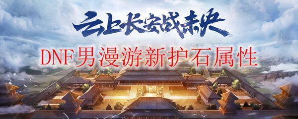 DNF男漫游新护石属性