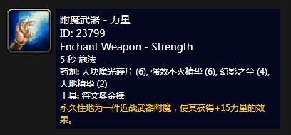 《魔兽世界》怀旧服附魔武器力量介绍