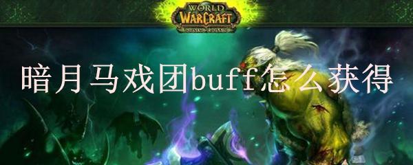 魔兽世界暗月马戏团buff怎么获得_wow怀旧服暗月马戏团buff获取方式汇总