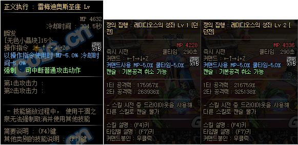 DNF神启蓝拳圣使技能介绍