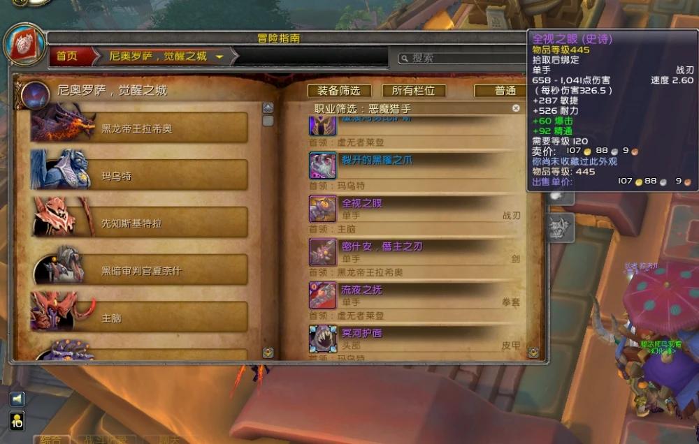 《魔兽世界》9.0前夕小号提高装备攻略