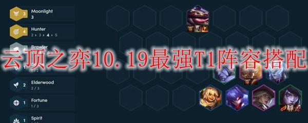 云顶之弈10.19最强T1阵容搭配