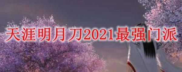 天涯明月刀2021最强门派